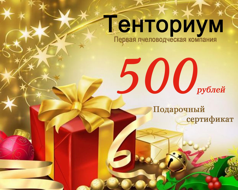 sertificat500